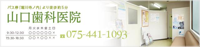 電話番号 075-441-1093